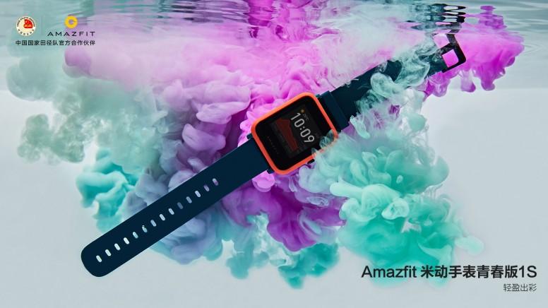 Amazfit BIP Lite 1S Akıllı Saat resmi olarak piyasaya sürüldü
