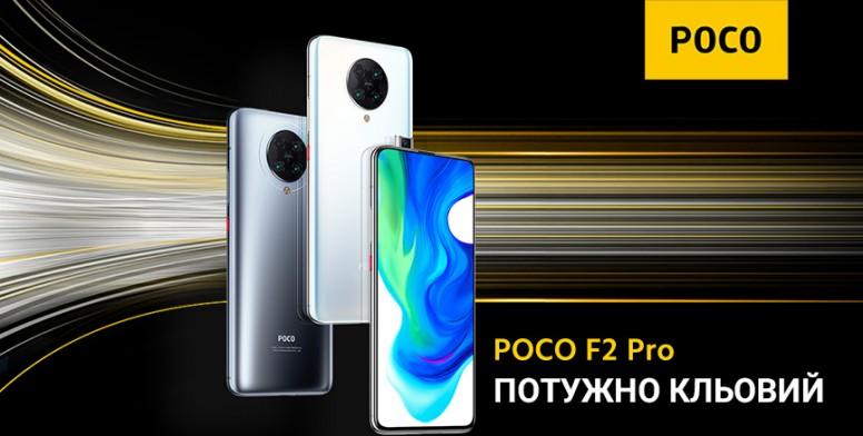 POCO F2 Pro: Ультимативний вбивця флагманів