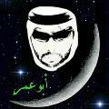 أبو عمر الحربي