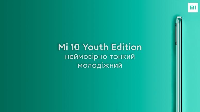 Mi 10 Youth Edition: тонкий, яскравий, доступний!