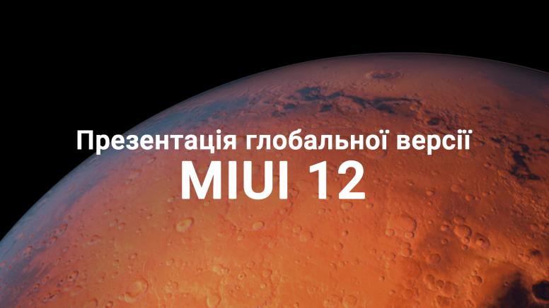 MIUI 12: реалістична операційна система, створена саме для вас