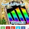 alhesumi