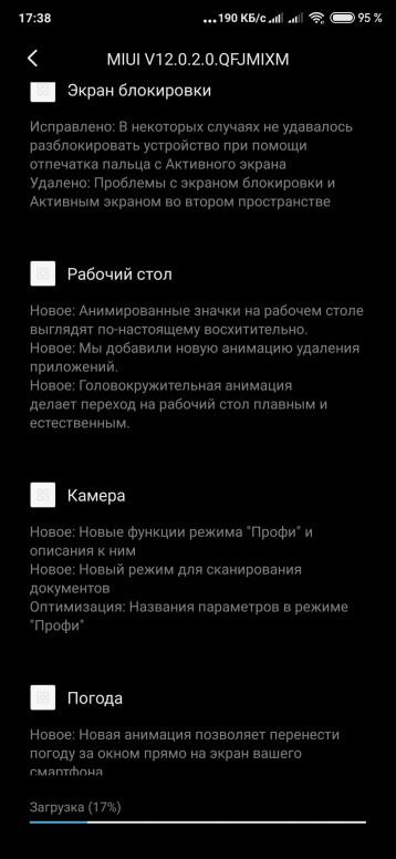 Screenshot_2020-07-20-17-38-59-199_com.android.updater.jpg