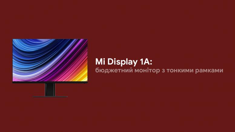 Mi Display 1A: бюджетний монітор з тонкими рамками