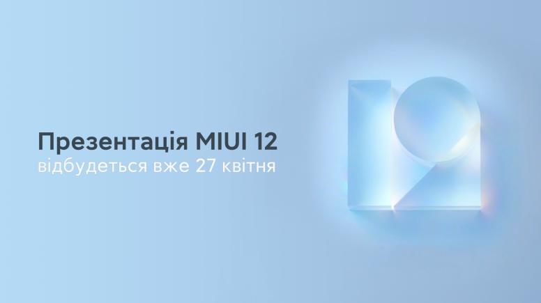 Опубліковано офіційний логотип MIUI 12