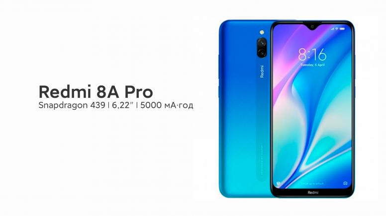 Redmi 8A Pro: недорогий смартфон з процесором Snapdragon 439