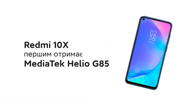 Redmi 10X стане першим смартфоном на MediaTek Helio G85