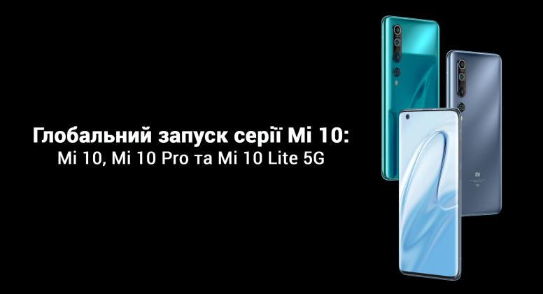 Глобальний запуск серії Mi 10: Mi 10, Mi 10 Pro та Mi 10 Lite 5G