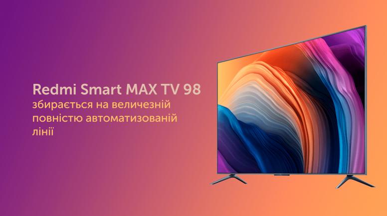 Xiaomi показала процес виробництва телевізорів Redmi