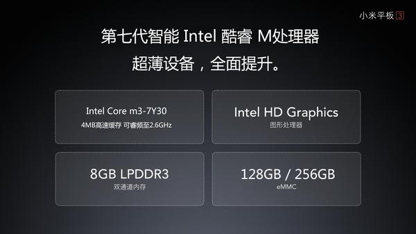 mi-pad-3-leaked-slides-5.jpg