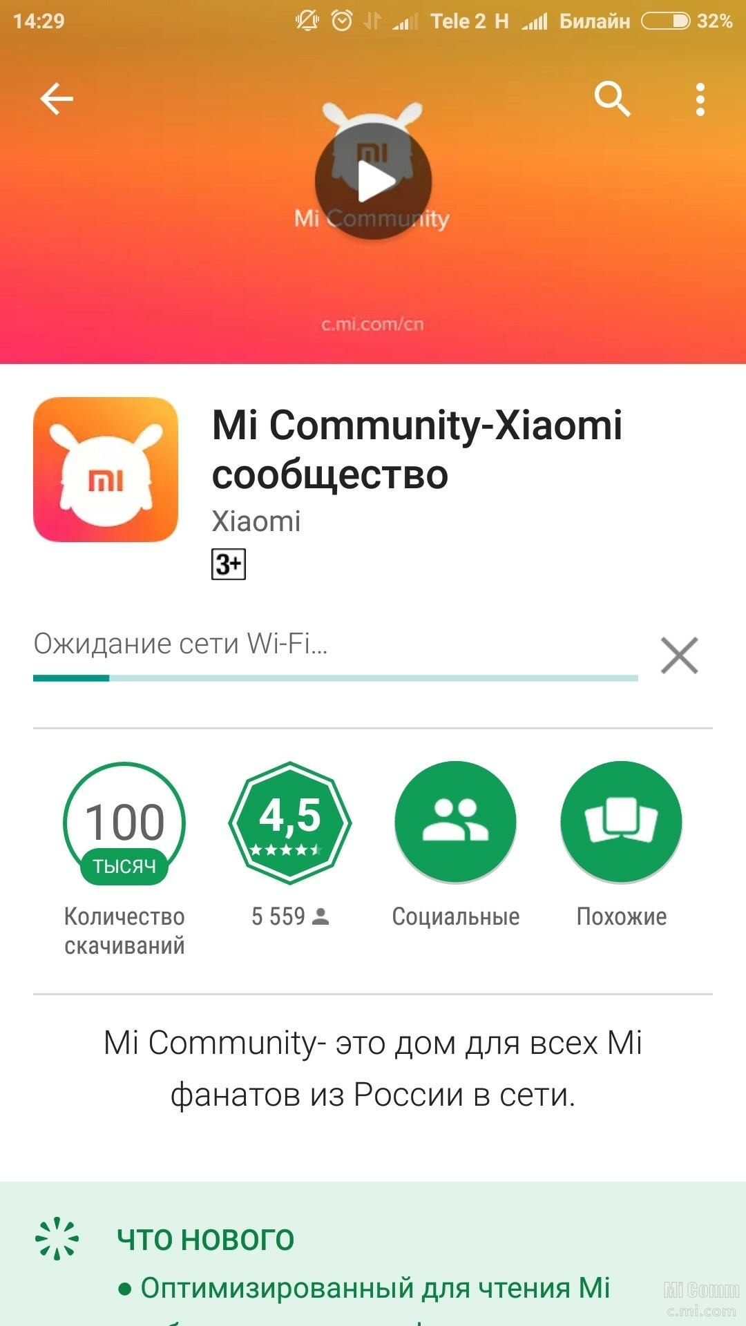 скачать Mi community на Xiaomi