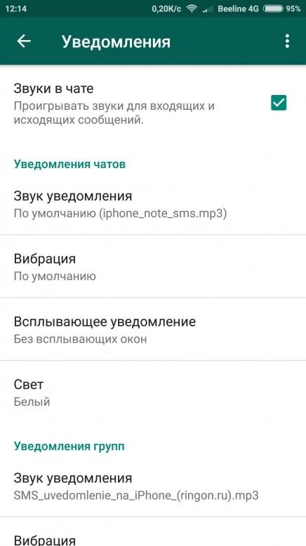 Скачать звук whatsapp sms