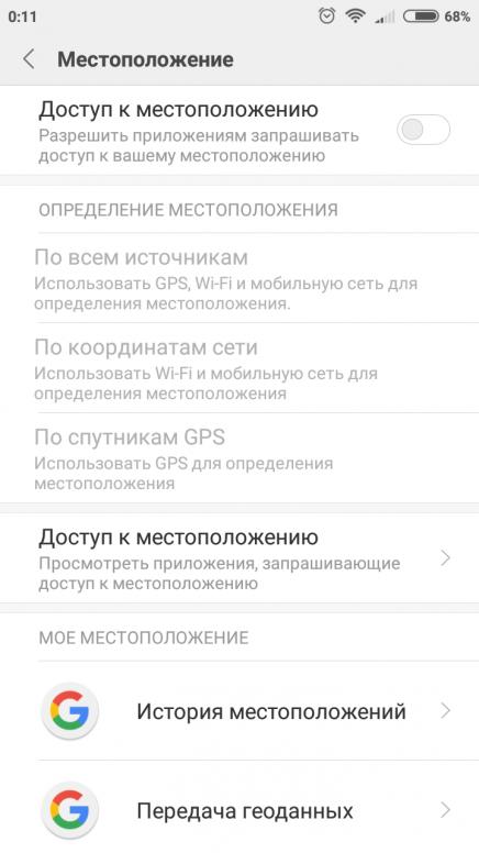 Screenshot_2017-07-30-00-11-10-924_com.android.settings.png