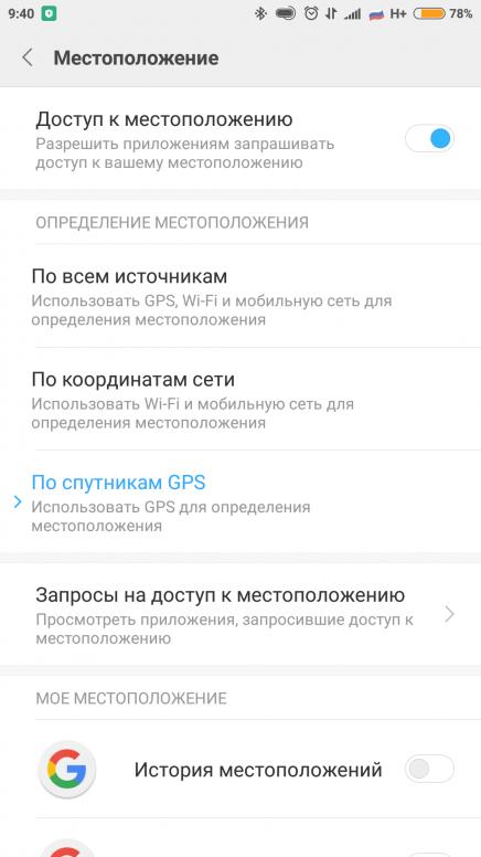 Gps Pytaetsya Shutit Redmi Note 4 4x Mi Community Xiaomi Ваше местоположение определяется автоматически, если в настройках устройства разрешен доступ к геолокации. mi community