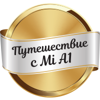 Mi Путешетсвие
