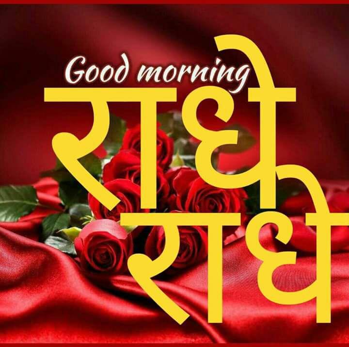 Radhe Radhe Ram Ram Good Night All Friends Ko Redmi Note 4 Mi
