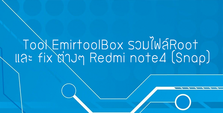 Tool EmirtoolBox รวมไฟล์Root และ fix ต่างๆ Redmi note4 (Snap