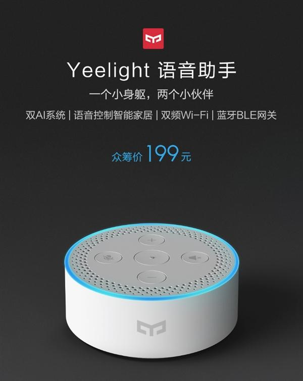 Xiaomi Launches Yeelight Voice Assistant Speaker Priced At 199 Yuan ($30)