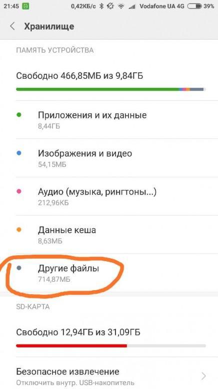 прочие файлы на андроиде занимают много места взять кредит на 1000000 рублей без справки о доходах