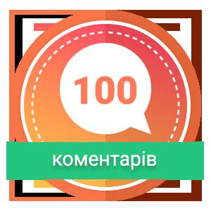 100 Коментарів