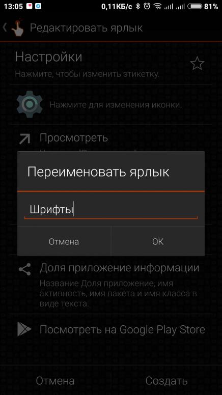 Screenshot_2018-02-06-13-05-32-695_com.sika524.android.quickshortcut.png