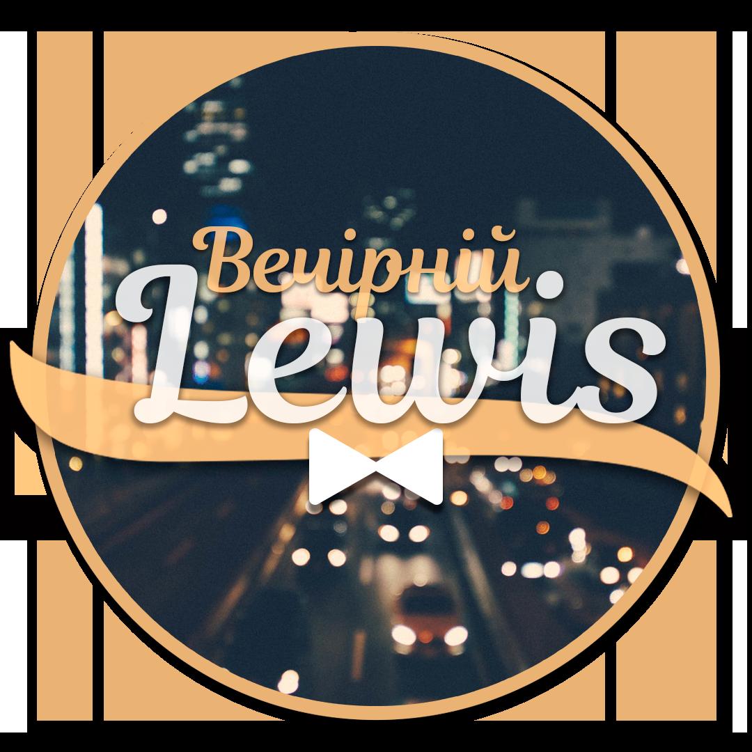 Вечірній Lewis