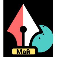 Тема мая 2018