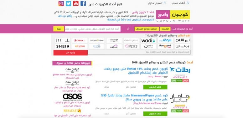 99e1abc64cf29 موقع كوبون وافي للحصول على أحدث كوبونات الخصم لأهم المتاجر العربية و  العالمية