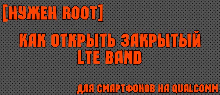 Нужен ROOT] Разблокировка LTE Band на XIAOMI с процессором QUALCOMM