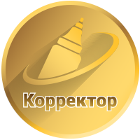 Mi Корректор