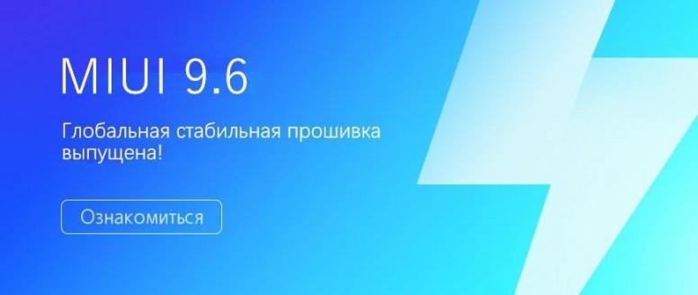 MIUI 9.6 Глобальная Стабильная прошивка V9.6.4.0.NEGMIFD для Redmi 5 Plus