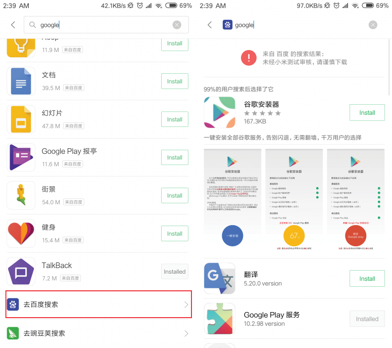How to install Google Play Store in any China MIUI and Make