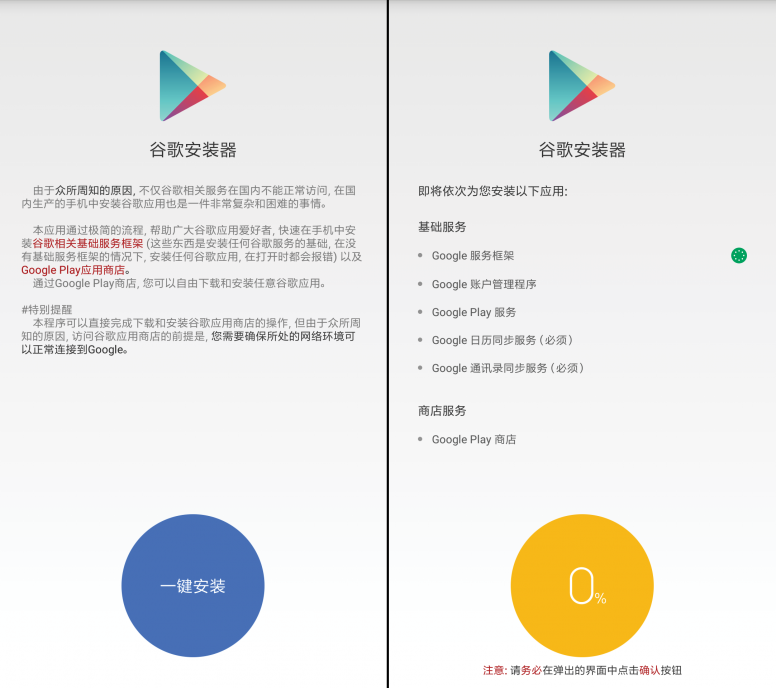 download google play installer for xiaomi redmi 3