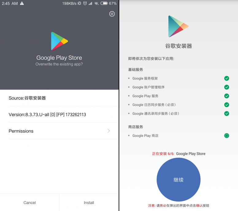 How to install Google Play Store in any China MIUI and Make Google