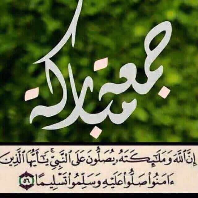 جمعه مباركه اللهم صل وسلم وبارك على سيدنا محمد وعلى اله