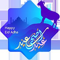 عيد الأضحي المبارك