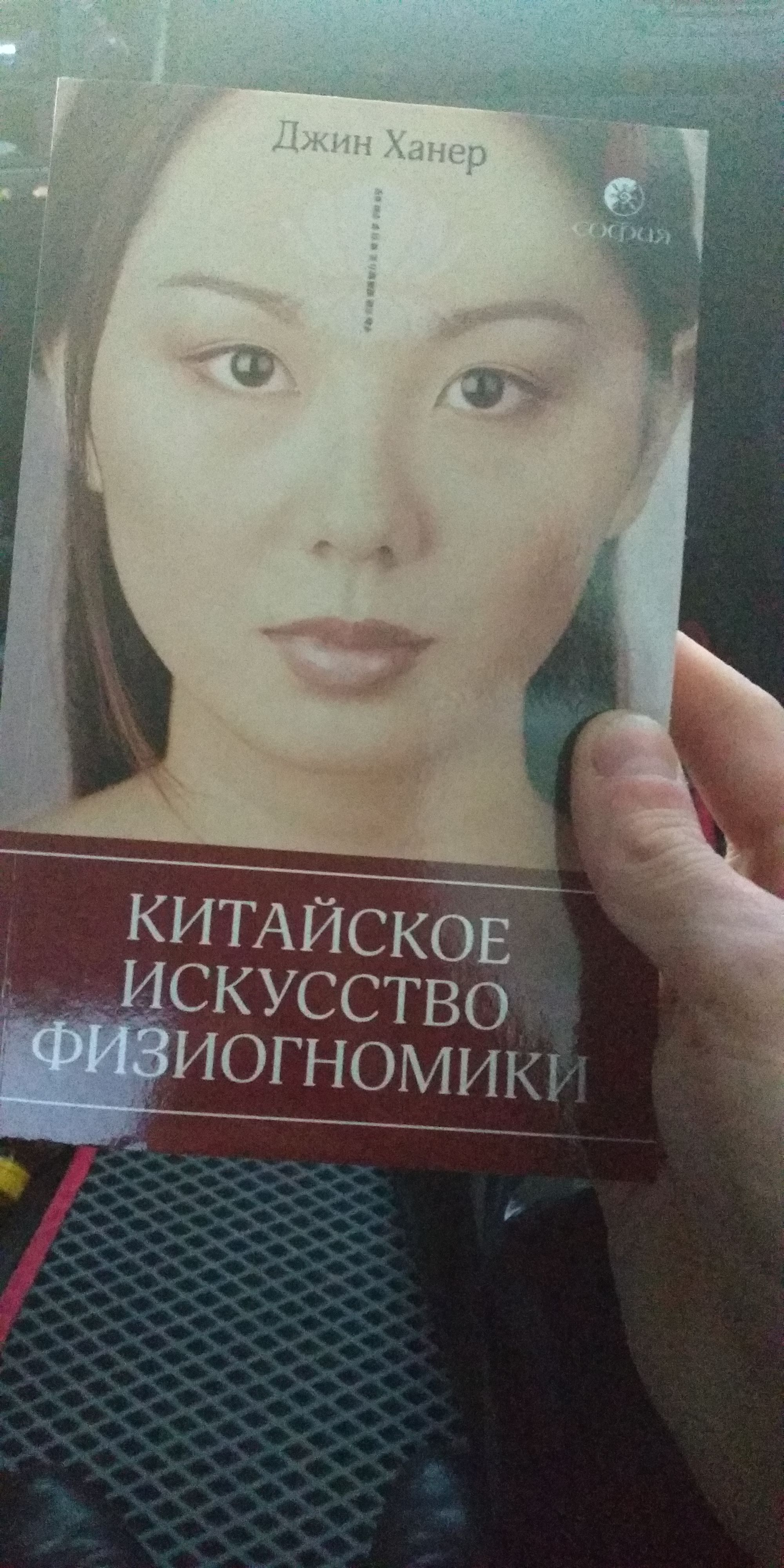 мудрость твоего лица джин ханер fb2