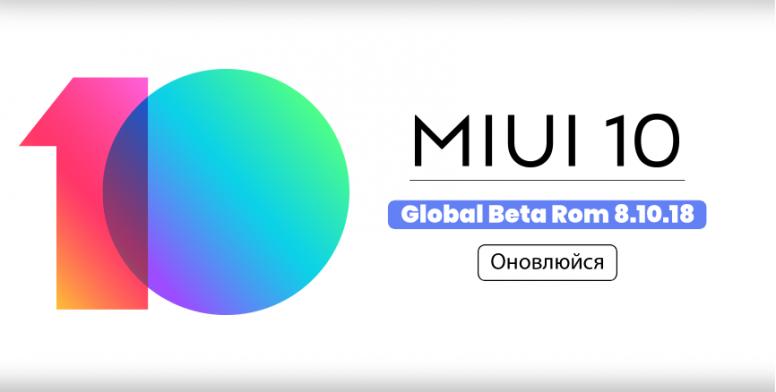 MIUI 10 Global Beta ROM 8.10.18: повний список змін та посилання на завантаження!