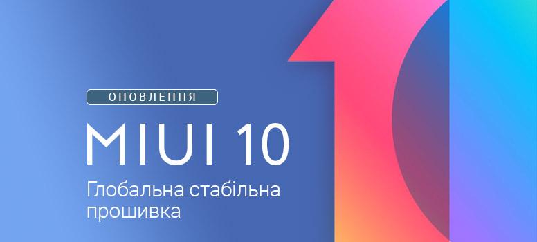 Глобальна стабільна прошивка MIUI 10: всі підтримувані пристрої та посилання для завантаження!