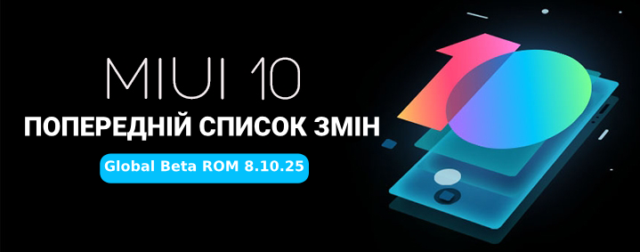 [Попередній список змін] MIUI 10 Global Beta ROM 8.10.25 - Оптимізація та виправлення помилок!