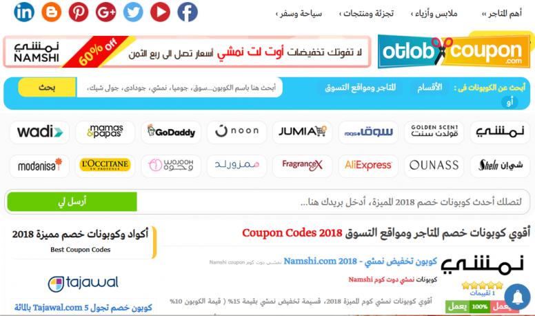 481538fc1 استخدام كوبونات واكواد الخصم فى التسوق اون لاين - المملكة العربية ...