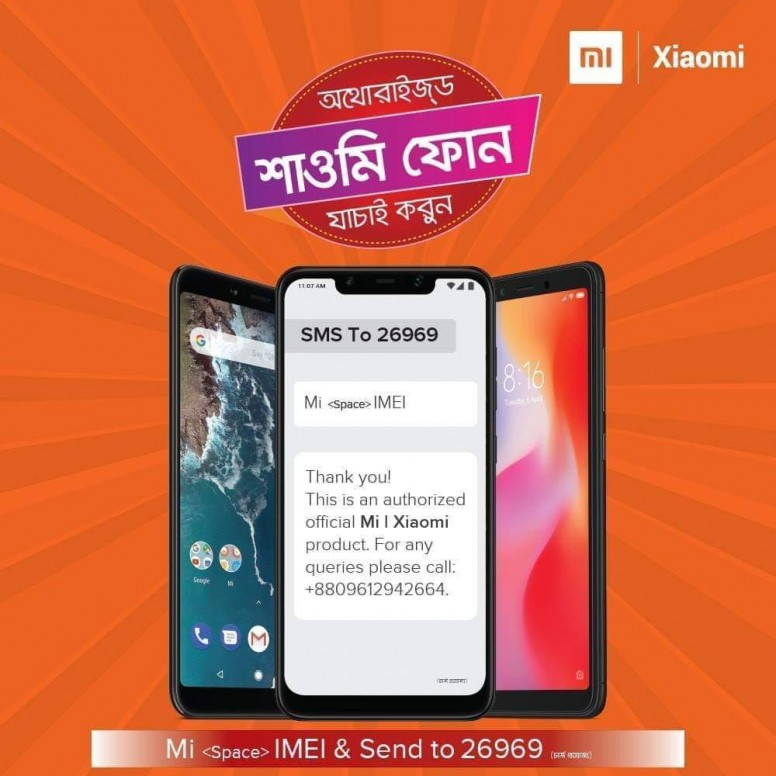 Xiaomi Official phone chake for Bangladeshi Users