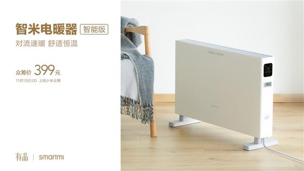 Електричний обігрівач Zhimi Electric