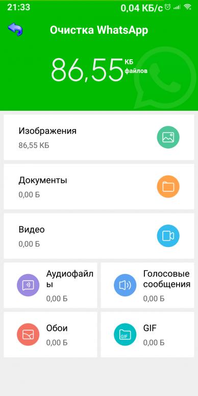 whatsapp клинер miui 10