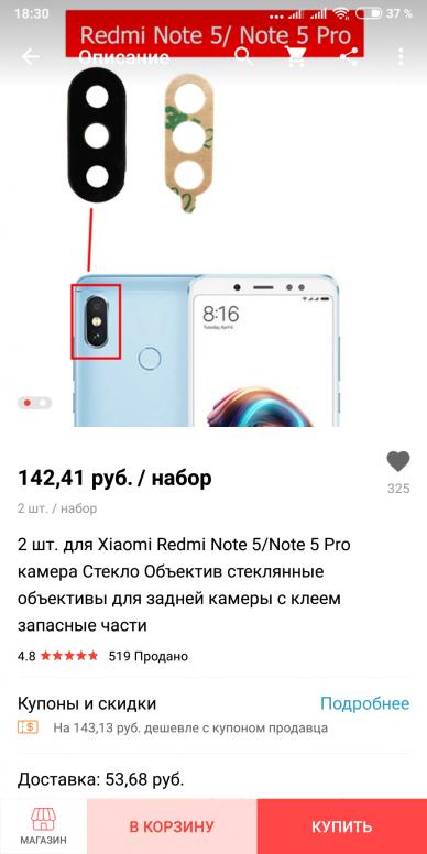 Замена стекла камеры redmi note 5
