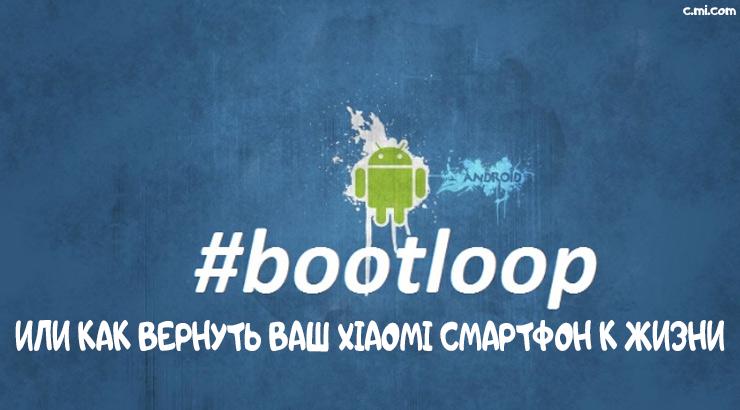 Bootloop или как вернуть ваш XIAOMI смартфон к жизни