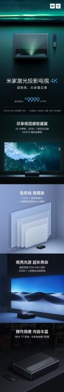 Xiaomi Release Super Huge 150-Inch 4K Mijia Laser Projector