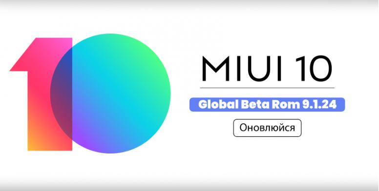 MIUI 10 Global Beta ROM 9 1 24: повний список змін та