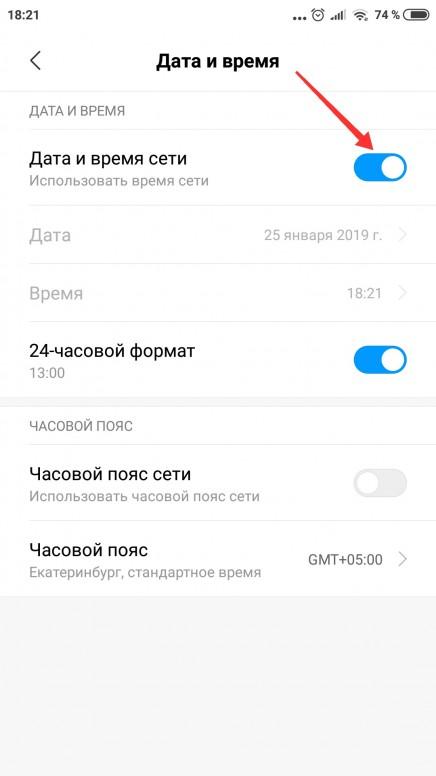 Дата и время на Xiaomi