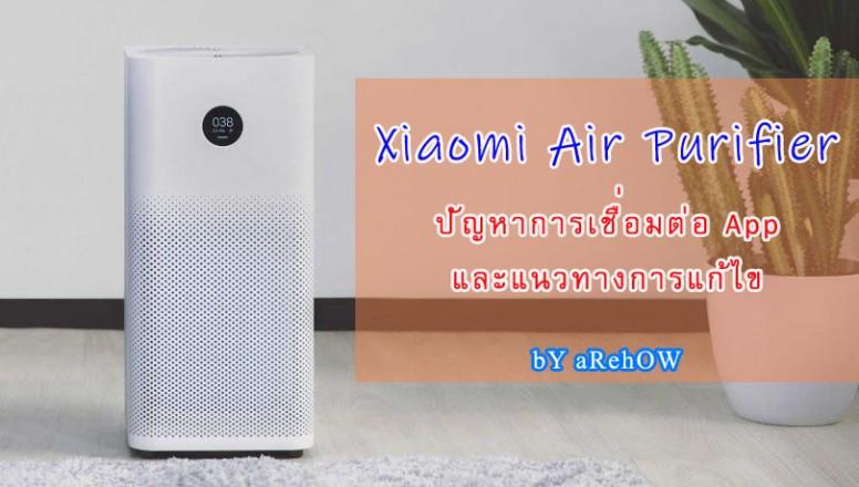 Mi Air Purifier ปัญหาการเชื่อมต่อและแนวทางการแก้ไข - อุปกรณ์